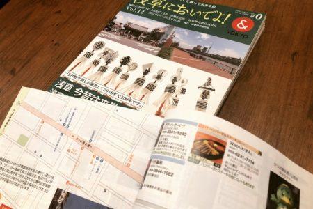 浅草のローカル情報満載『浅草においでよ!』に掲載して頂きました!