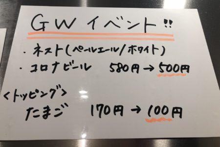 【イベント】せっかくのGWですし何かしないと・・・って感じです!!