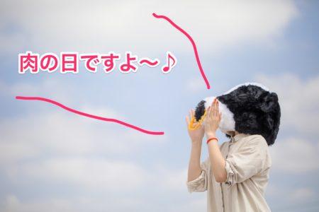 【6/29〜7/1】肉の日イベント開催中♪