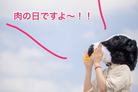 【イベント開催!】平成最後の「肉の日イベント」。30日まで開催!!
