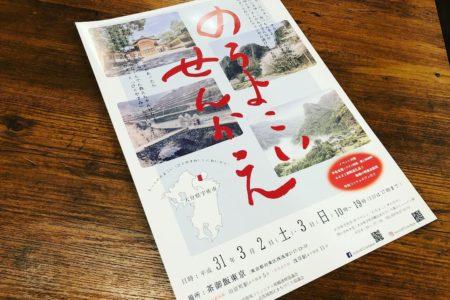 【3/2(土)・3(日)】お店の近くにある料理教室『茶御飯東京』さんで大分県宇佐市のイベント開催!