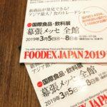幕張メッセで開催される「FOODEX JAPAN2019」に行ってきました!