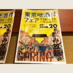 両国で3/26(火)〜31(日)まで開催している『東京地酒フェア』に行ってきました!