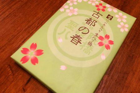京都土産に「八ツ橋」を頂いたのでちょっと調べてみました!