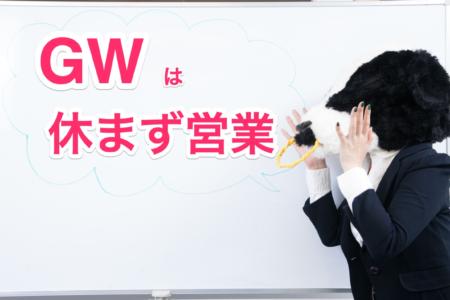 【再告知】今年のGWは休まず営業致します!