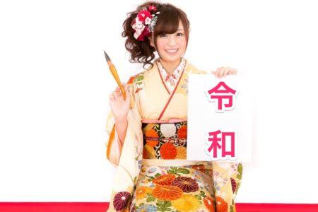 さようなら『平成』ようこそ『令和』ってことでイベントします!