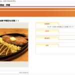 【Net掲載】ローカル雑誌「浅草においでよ!」のWeb版に掲載。