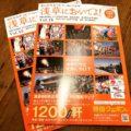 浅草のローカル情報誌「浅草においでよ!」に今年も掲載して頂きました♪