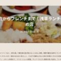 ヒトサラさんの「老舗の名店からフレンチまで!浅草ランチのおすすめ店」に掲載して頂いてました。
