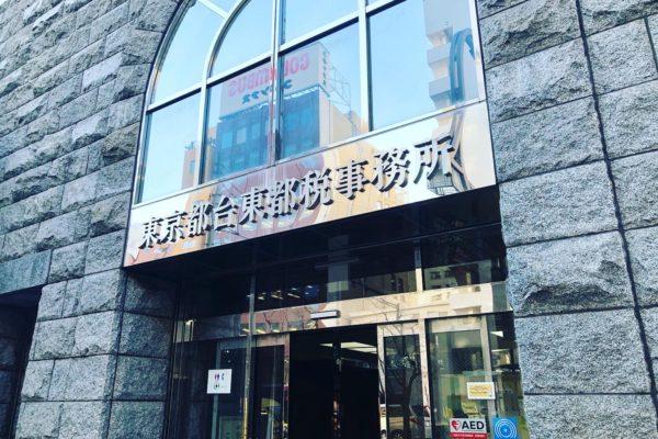 東京都台東区都税事務所