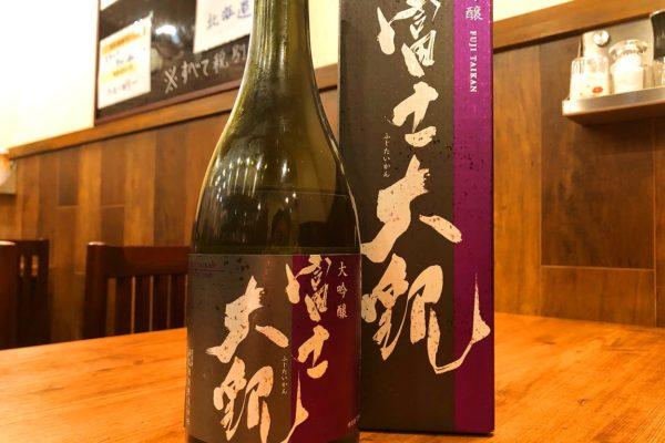 富士大観 瓶燗火入れ