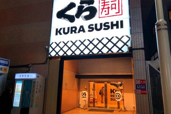 くら寿司外観