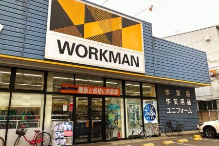 作業着だけじゃない「安くて丈夫」これは助かる「ワークマン」