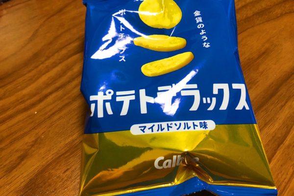 ポテトデラックス マイルドソルト味