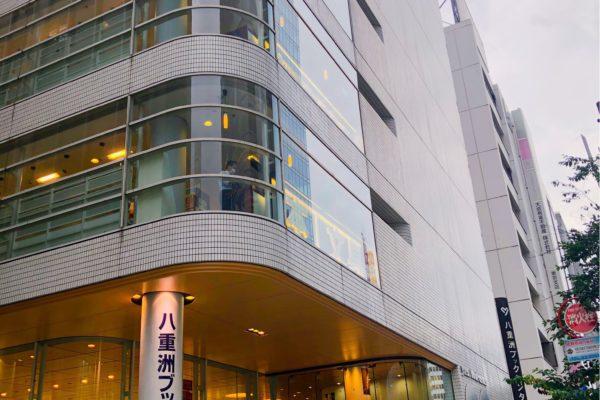 八重洲ブックセンター