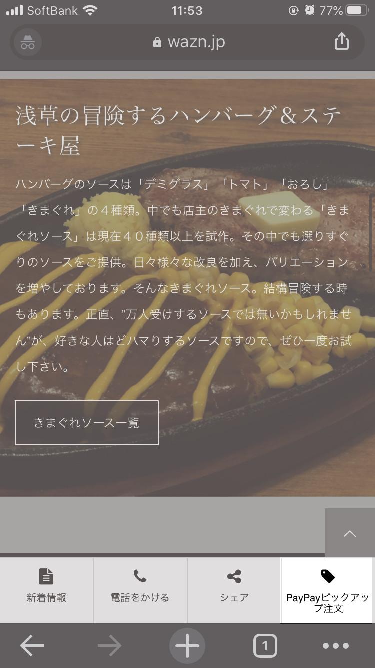 公式サイト → 右下の「PayPayピックアップ注文」
