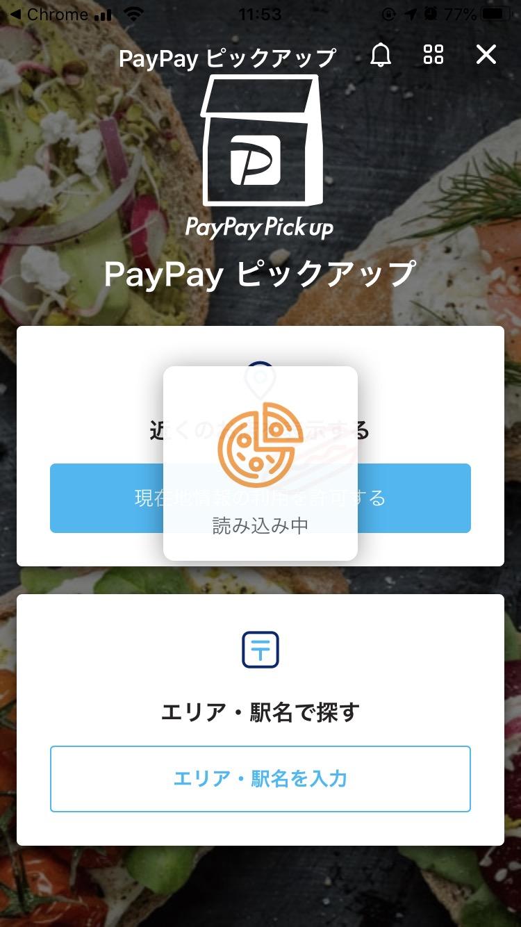 PayPayピックアップが表示