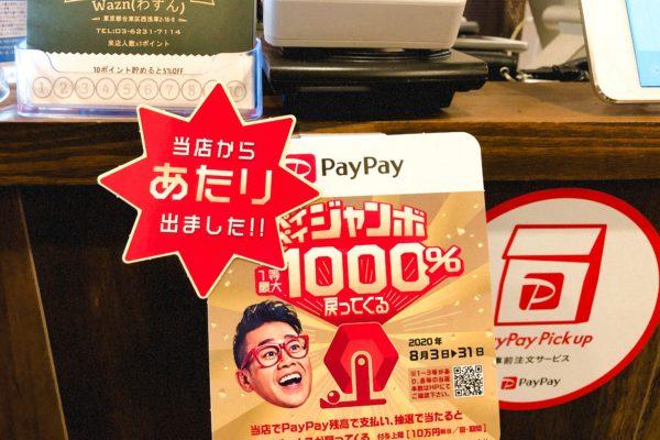 PayPayジャンボ あたり