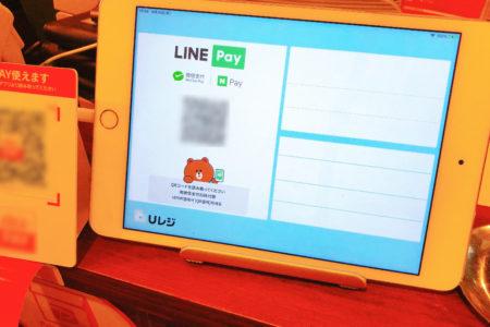 """「""""LINE Pay""""」が使えるようになりました"""