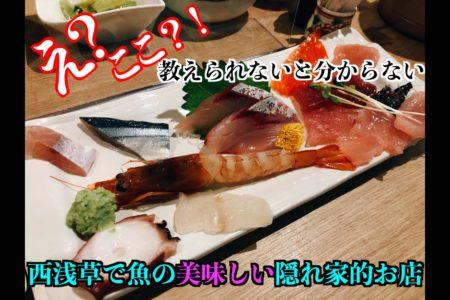 【YouTube更新】かっぱ橋にある魚の美味しい隠れ家的お店『和助』訪問!【WaznFilm】