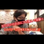 ある意味お約束?板橋にオープンした知り合いのお店訪問!【WaznFilm】