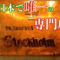 【YouTube更新】【コスパ最強!】日本で唯一のスモーガスボード専門店でサーモンを堪能!!