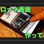 【ブログ更新】iPhoneの動くロック画面をサクッと設定