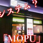【YouTube更新】気になる新システム!『MOPU』を実際に使用してみました