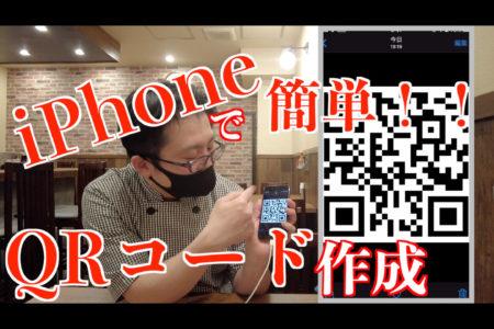 【WaznFilm更新】知らなかった!iPhoneでQRコードが作成可能ということ