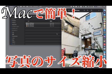 【WaznFilm更新】アプリのインストール不要!Macで簡単に写真の容量を減らす方法