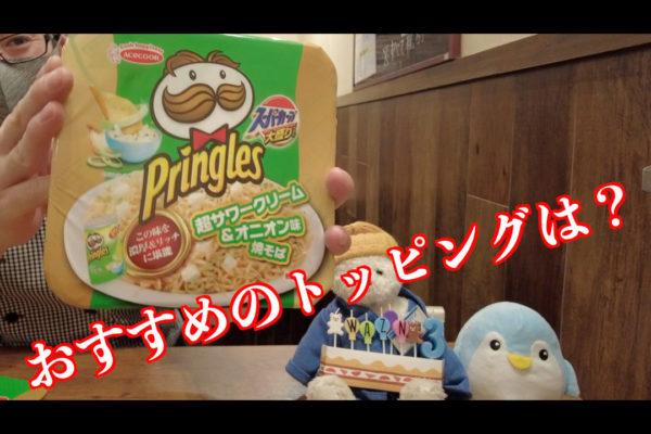 take023-yakisoba-thumbnail