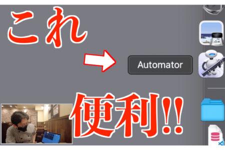 【WaznFilm更新】アプリのインストール不要!Macで簡単に写真を連続リサイズする方法【Automator】