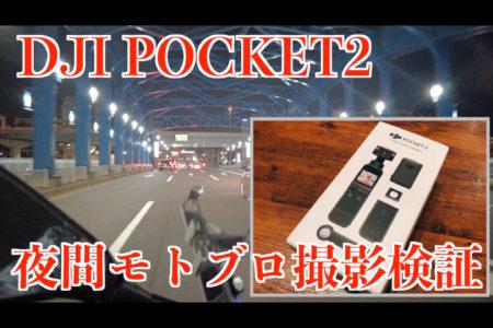 【WaznFilm更新】DJI POCKET2 でモトブロ撮影検証 ナイト撮影編