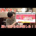 【WaznFilm更新】友人がどハマりしてる酒ガチャに初挑戦【酒ガチャ】