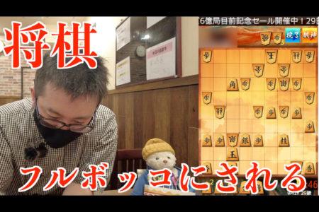 【WaznFilm更新】久しぶりに将棋をしたら想像以上にフルボッコにされました【将棋】