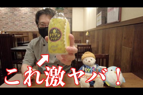 take039-drink-thumbnail-IGTV