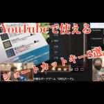 【WaznFilm更新】厳選!!YouTubeで使えるショートカットキー8選