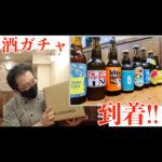 【WaznFilm更新】【酒ガチャ開封】楽しみにしてた『酒ガチャ』開封!!【酔っ払いました】