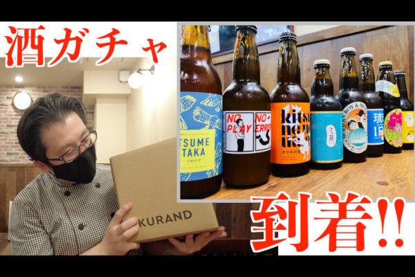 take043-sake-thumbnail-IGTV