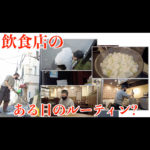 【WaznFilm更新】浅草にある飲食店店主のある日の仕事風景