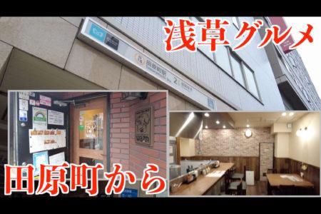 【WaznFilm更新】良く分かる!田原町駅からWaznへの道のり【道案内】