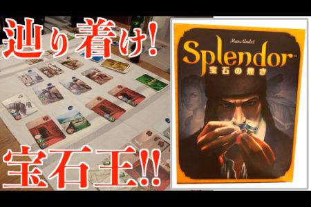 【WaznFilm更新】奥深い!ボードゲームの決定版『宝石の煌めき』目指すのは世界一の宝石王!?