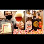 【WaznFilm更新】岡山のクラフトビール『独歩』が届きました!ありがとう!!