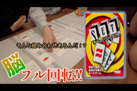 【WaznFilm更新】そんな組み合わせが?!脳みそフル回転の新感覚ゲーム「SET」でバトル!