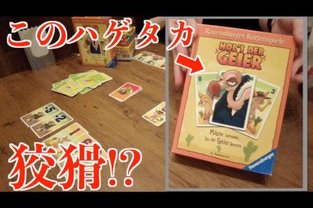 【WaznFilm更新】究極の心理戦!?ドイツのカードゲーム『ハゲタカのえじき』が熱い!【ゲーム】