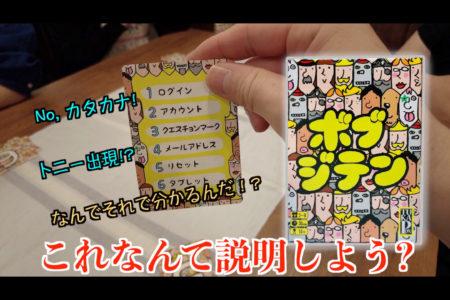 【WaznFilm更新】ボブが作った日本語辞典?その言葉どうやって説明しよう??皆んなでワイワイ盛り上がるその名も「ボブジテン」!!