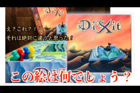 【WaznFilm更新】表現は無限大!?共感を使った新感覚ゲーム『ディクシット(DiXit)』で遊んだら爆盛り上がり