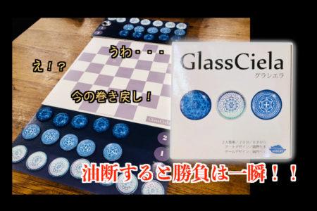 【WaznFilm更新】油断すると即KO!美しいコマを使った新感覚3目並べ『GlassCiela(グラシエラ)』
