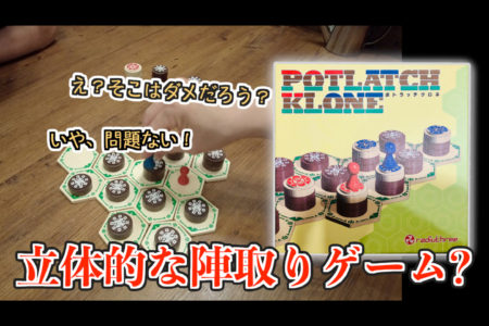 【WaznFilm更新】新感覚陣取りゲーム「Potlatch Klone(ポトラッチクロネ)」!油断すると即終了
