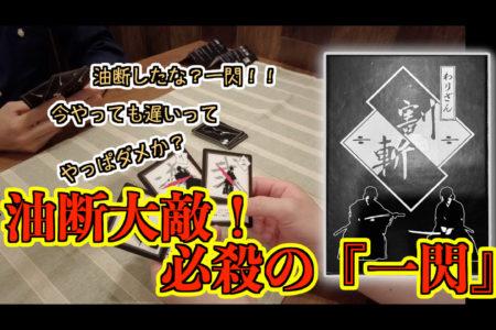 【WaznFilm更新】必殺の『一閃』注意!ハイスピード計算バトル「割斬」